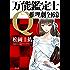 万能鑑定士Q:推理劇全16幕<「万能鑑定士Q」シリーズ> (角川文庫)