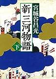 新三河物語(下)(新潮文庫)
