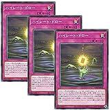 【 3枚セット 】遊戯王 日本語版 CP20-JP018 ハイレート・ドロー (ノーマル)