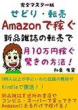 Amazon転売!新品雑誌せどりで月10万円稼ぐ驚きの方法!
