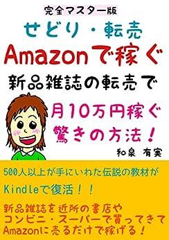 [和泉]のAmazon転売!新品雑誌せどりで月10万円稼ぐ驚きの方法!