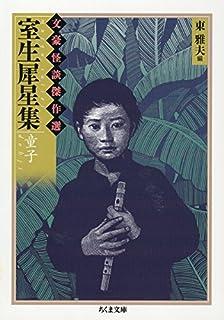 室生犀星集 童子―文豪怪談傑作選 (ちくま文庫)