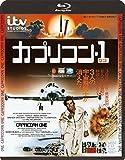 カプリコン・1[Blu-ray/ブルーレイ]