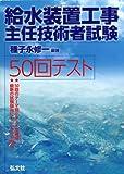 給水装置工事主任技術者試験 50回テスト (国家・資格シリーズ 307)