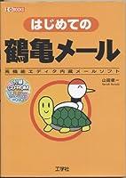 はじめての鶴亀メール―高機能エディタ内蔵メールソフト (I・O BOOKS)