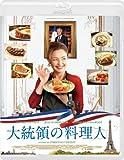 大統領の料理人[Blu-ray/ブルーレイ]