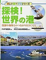 探検!  世界の港 (楽しい調べ学習シリーズ)