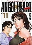 エンジェル・ハート1STシーズン 11 (ゼノンコミックスDX)