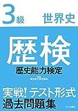 歴検実戦!テスト形式過去問題集3級世界史