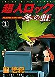 超人ロック 冬の虹(1) (ヤングキングコミックス)