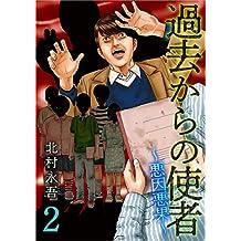 過去からの使者~悪因悪果~ 2巻 (まんが王国コミックス)