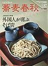 蕎麦春秋(49) 2019年 05 月号: 月刊リベラルタイム 増刊