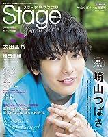 ステージグランプリ vol.7 2019 Summer (主婦の友ヒットシリーズ)