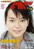 CM NOW (シーエム・ナウ) 2009年 01月号 [雑誌]