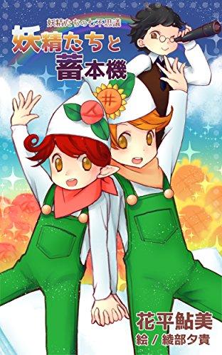 妖精たちの七不思議 妖精たちと畜本機 (詠月文庫)