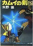 カムイの剣 (2) (角川文庫 (5611))