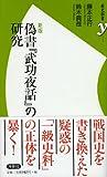 新版 偽書『武功夜話』の研究 (歴史新書y)