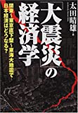 「大震災」の経済学—関東‐東京直下型‐東海大地震で日本経済はどうなる?