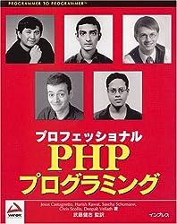 プロフェッショナルPHPプログラミング (Programmer to programmer)
