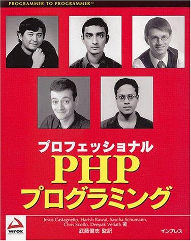 プロフェッショナルPHPプログラミング (Programmer to programmer)の詳細を見る