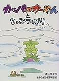 カッパのかーやんとひみつの川 (新日本おはなしの本だな2)