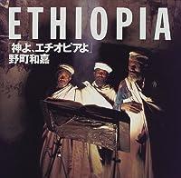 神よ、エチオピアよ