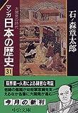 マンガ 日本の歴史〈31〉大開発の時代 (中公文庫)