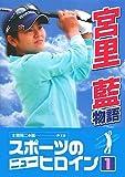 スポーツのニューヒロイン〈1〉宮里藍物語 (スポーツのニューヒロイン (1))