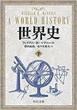 世界史 下 (中公文庫 マ 10-4)
