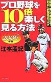 プロ野球を10倍楽しく見る方法〈2006年版〉―原第二次政権誕生で野球人気回復なるか
