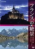 フランスの絶景 自然と祈りの旅 ◇モン・サン・ミシェル ◇モンブラン [DVD]