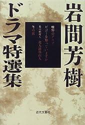 岩間芳樹ドラマ特選集