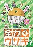 全力ウサギ Vol.7[DVD]
