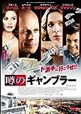 噂のギャンブラー [DVD]
