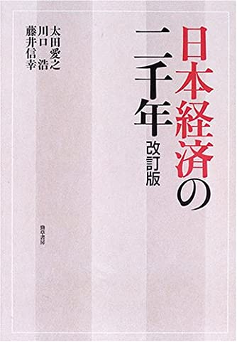 日本経済の二千年 改訂版
