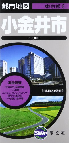 都市地図 東京都 小金井市 (地図 | マップル)