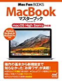 MacBook マスターブック macOS High Sierra対応版 (Mac Fan Books)