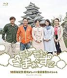 モヤモヤさまぁ~ず2 10周年記念 歴代メンバー全員集合スペシャ...[Blu-ray/ブルーレイ]
