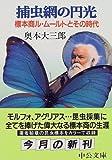 捕虫網の円光―標本商ル・ムールトとその時代 (中公文庫) 画像