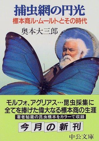 捕虫網の円光―標本商ル・ムールトとその時代 / 奥本 大三郎