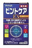【第3類医薬品】マイティアピントケアEXマイルド 15mL