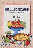 果物たっぷり旬のお菓子―四季を感じる和洋のおやつ