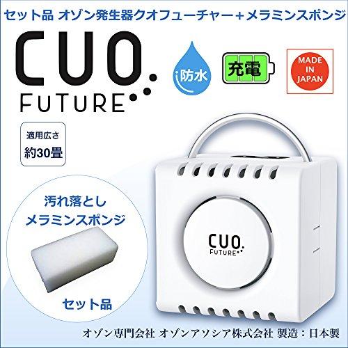 防水お風呂セット品 【カビ対策 オゾン除菌 CUOFUTUR...