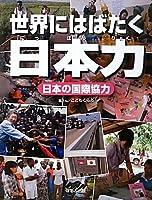 日本の国際協力 (世界にはばたく日本力)