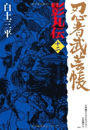 忍者武芸帳 12―影丸伝 (レアミクスコミックス)の詳細を見る
