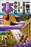 一冊で世界の遺跡と古代史をのみこむ本