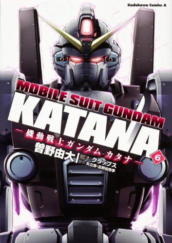 機動戦士ガンダムカタナ (6) (カドカワコミックス・エース)の詳細を見る
