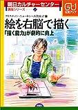絵を右脳で描く―「描く能力」が劇的に向上 (朝日カルチャーセンター講座シリーズ)