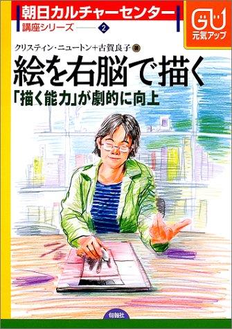 絵を右脳で描く―「描く能力」が劇的に向上 (朝日カルチャーセンター講座シリーズ)の詳細を見る