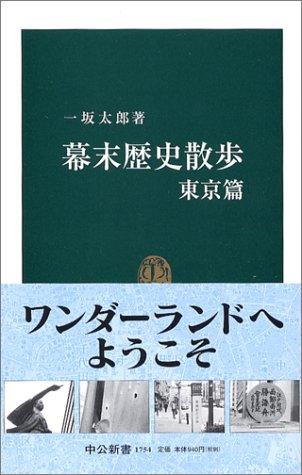 幕末歴史散歩 東京篇 (中公新書)の詳細を見る